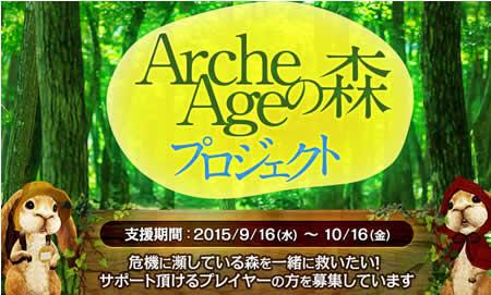 アーキエイジ、リアルグッズ「ヤタヌイグルミ」貰える!「ArcheAgeの森プロジェクト」開始!