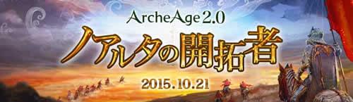 アーキエイジ_「ArcheAge2.0 ノアルタの開拓者」実装予定!