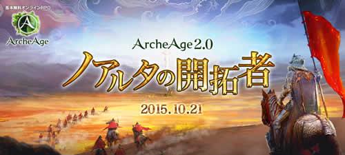 アーキエイジ_「ArcheAge2.0 ノアルタの開拓者」実装!