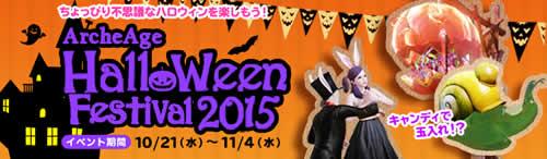 アーキエイジ_「ハロウィンフェスティバル2015」で限定アイテムを入手!