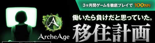 「アーキエイジ」ArcheAge移住計画バナー