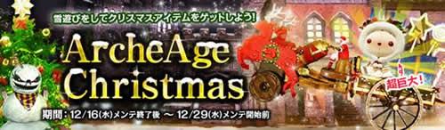 アーキエイジ_「ArcheAge Christmas」イベントバナー