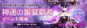 """新ダンジョン「饗宴の園」に挑戦して褒賞を獲得!「饗宴の覇者」"""""""""""