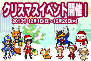 チビクエストモンスターズ、2013年クリスマス限定イベントマップ登場&12月CPBOX登場!