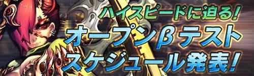 X・A・O・C 〜ザオック〜_オープンβテストススケジュール発表バナー