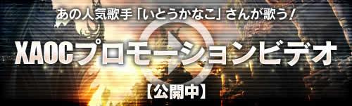 X・A・O・C 〜ザオック〜_メインプロモーションムービー公開バナー