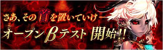 X・A・O・C 〜ザオック〜、オープンβ開始!