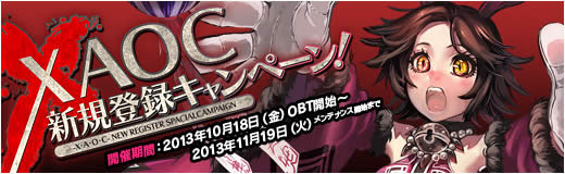 X・A・O・C 〜ザオック〜、新規登録キャンペーン中!
