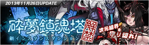 X・A・O・C 〜ザオック〜_インスタンスダンジョン「砕夢鎮魂塔」実装バナー