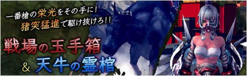 X・A・O・C 〜ザオック〜_「XAOCモール」更新バナー