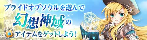 幻想神域_経験値アップアイテムをプレゼントバナー