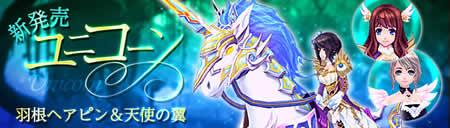 幻想神域_新BOXアイテム販売、ユニコーン、天使の翼、羽根ヘアピン