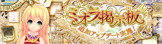 幻想神域_ミオラ掲示板