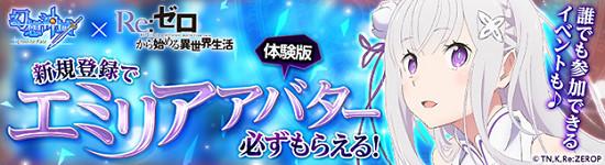 幻想神域_Re:ゼロから始める異世界生活コラボ