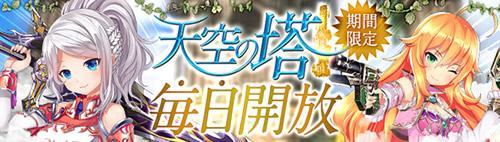 幻想神域、レアアイテム・装備品ゲットの大チャンス!曜日限定特殊ダンジョンの毎日開放決定!
