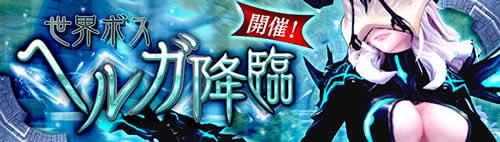 「幻想神域 」期間限定イベント「ヘルガ降臨」開催決定、7月27日幻神「白虎」が新登場しました。