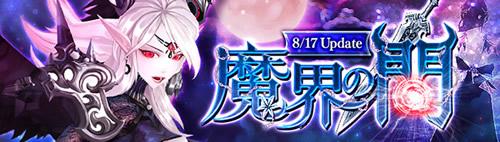 幻想神域、大型アップデート「魔界の門」の実施&レベルキャップ開放!