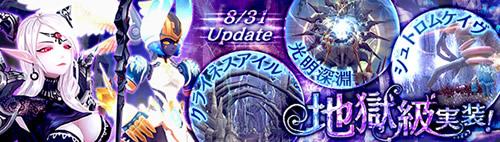 幻想神域、新ダンジョンに「地獄級」追加決定&幻神「ウンディーネ」が登場!