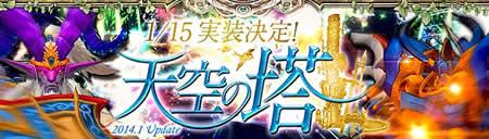 幻想神域 -Innocent World-_ダンジョン「天空の塔」参加条件公開バナー