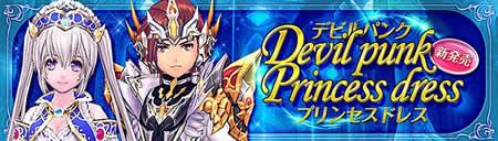 幻想神域 -Innocent World-_新作アバター「プリンセスドレス・デビルパンクBOX」バナー