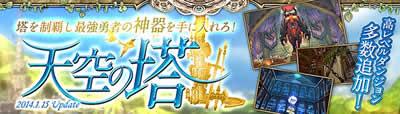 幻想神域_「天空の塔」実装バナー
