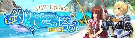 幻想神域 -Innocent World-_「釣り」システム、「天空の塔」新階層実装バナー