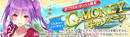 幻想神域 -Innocent World-_「G-MONEYキャンペーン」バナー