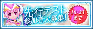 幻想神域_先行テスト参加者大募集バナー