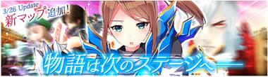 幻想神域_大型アップデート