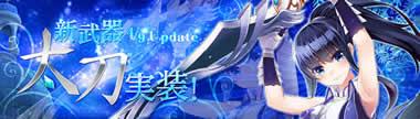 幻想神域 -Innocent World-_「太刀」が実装決定