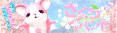 幻想神域 -Innocent World-_「さくらイベント」