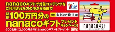 幻想神域 -Innocent World-_総額100万円分のnanacoギフトプレゼントキャンペーン