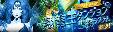 幻想神域 -Innocent World-_高難度ダンジョン「翔龍王 降臨の間」