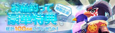 幻想神域 -Innocent World-_「釣りイベント」バナー