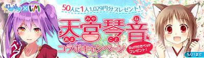 幻想神域 -Innocent World-_WebMoneイメージキャラクター「御藝巫女(おんげいみこ)」コラボバナー