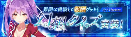 幻想神域 -Innocent World-_新システム「幻想クイズ」バナー