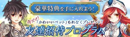 幻想神域 -Innocent World-_「友達招待キャンペーン」第5弾バナー