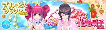 幻想神域 -Innocent World-_「花魁扇子BOX」「プリンセスクラウンBOX」バナー