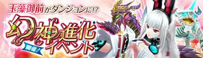 幻想神域 -Innocent World-_「幻神進化イベント」バナー