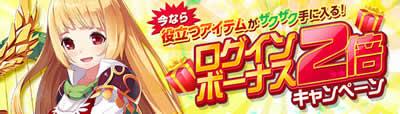 幻想神域 -Innocent World-_「ログインボーナス2倍キャンペーン」バナー