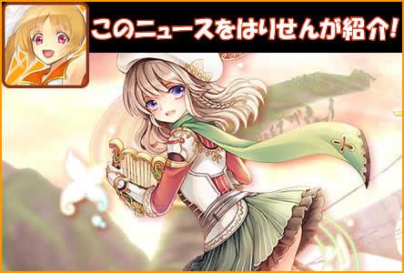 幻想神域、2013年10月21日15:00より先行テストを開始!ボスモンスター討伐イベントあり!