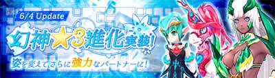 幻想神域、新たな進化で強力なパートナー『幻神』の姿が変わる!