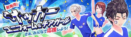 幻想神域 -Innocent World-_新発売!「サッカーユニフォーム&チアガール」さぁ、みんなで応援しよう!