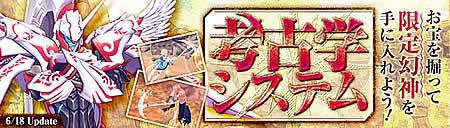 幻想神域 -Innocent World-_考古学システム「お宝を掘って限定幻神を手に入れよう!」