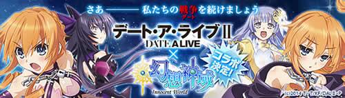 幻想神域、人気TVアニメ「デート・ア・ライブ�U」との<br>コラボレーションを実施