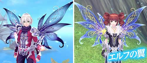 幻想神域、エルフの翼BOX