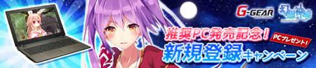幻想神域_ゲームPC「G-GEAR」にて「幻想神域 -Innocent World-」推奨モデル発売