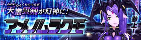 幻想神域 -Innocent World-_幻神「アメノムラクモ」バナー