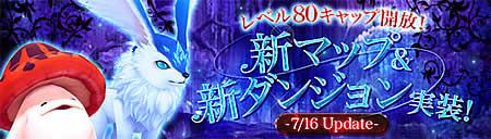 幻想神域_新マップ、新ダンジョン、レベルキャップ解放、幻神エンブレムシステム、装備カードシステムアップデート!