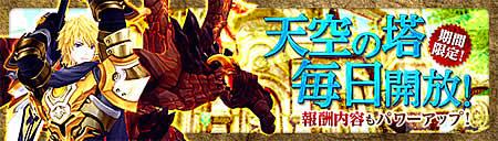 幻想神域_「天空の塔」開放イベント毎日開催!報酬内容もパワーアップ!